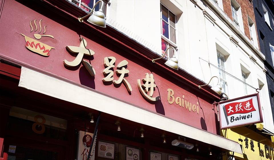 大跃进川菜馆店面