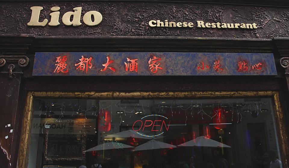 丽都餐厅外部3