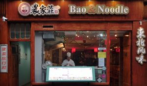 chinatown london-Bao and Noodle exterior